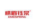 emeispring